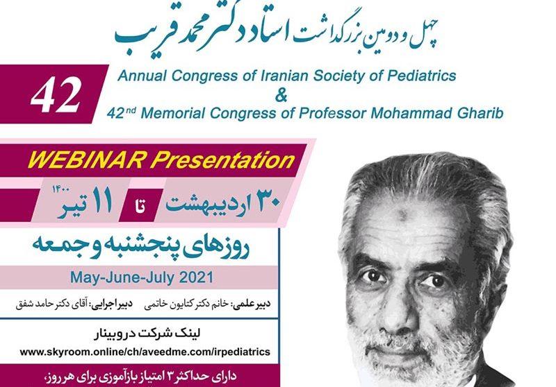 چهل و دومین بزرگداشت استاد دکتر محمد قریب